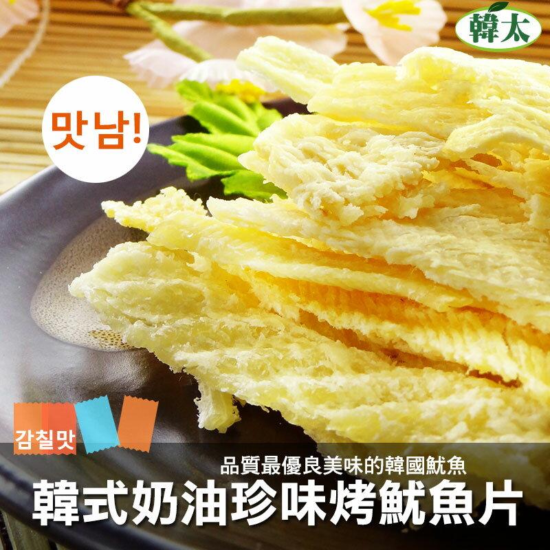 【韓太】奶油珍味烤魷魚