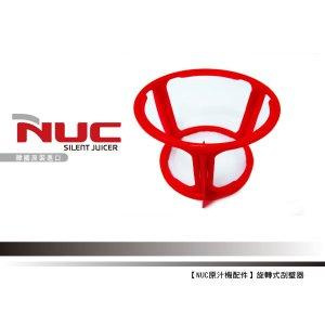 【NUC原汁機配件】旋轉式刮壁器