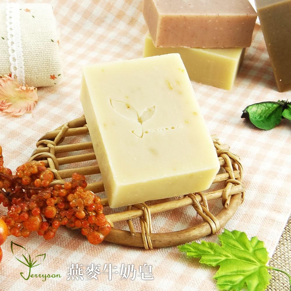 【Jerryson】燕麥牛奶手工皂