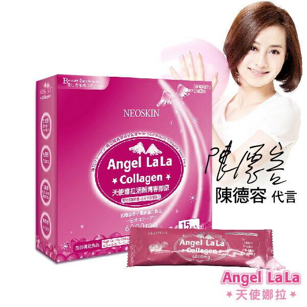 【Angel LaLa】天使娜拉活顏青春膠原蛋白隨身包組(莓果8g*15包)