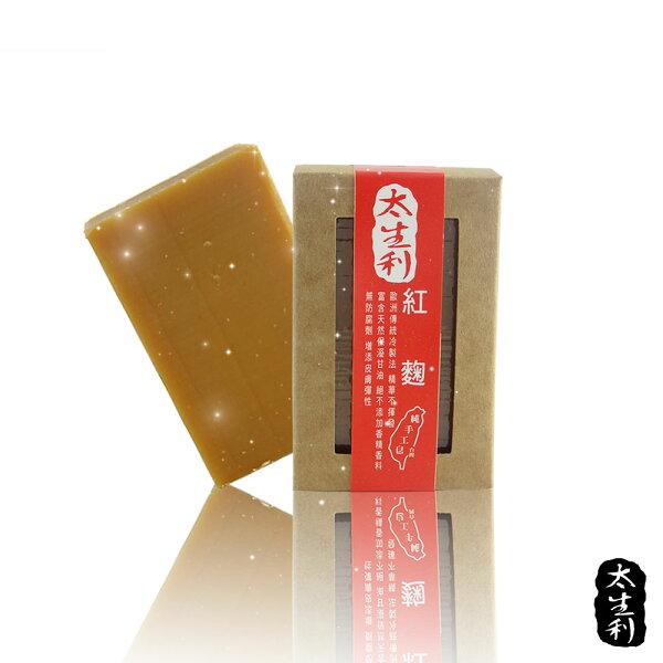 K-Mart:【太生利】天然手工紅麴皂