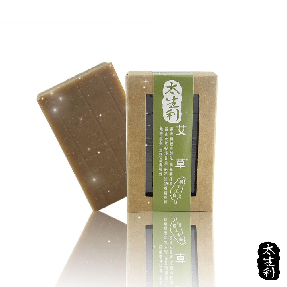 【太生利】天然手工艾草皂