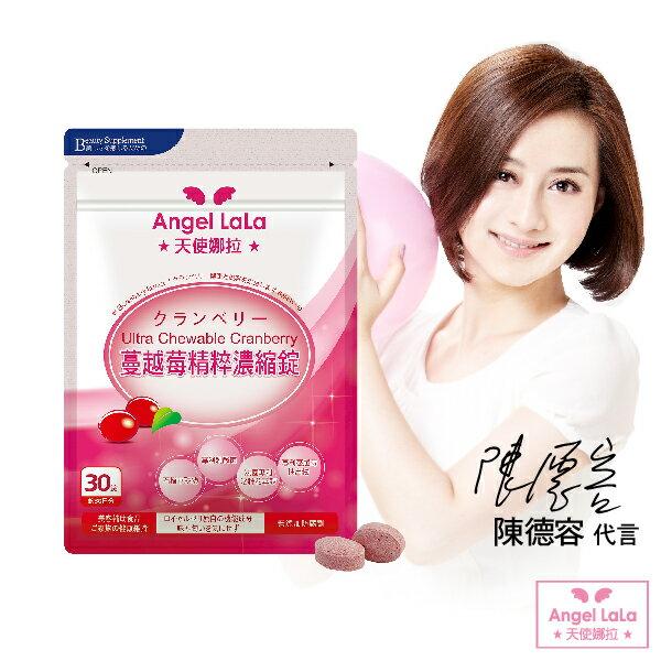 【Angel LaLa】專利蔓越莓精萃濃縮錠 30錠