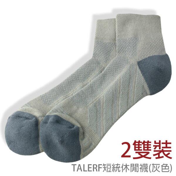 泰樂福購物網:泰樂福短統舒適休閒襪(灰色)-男2雙裝→現貨