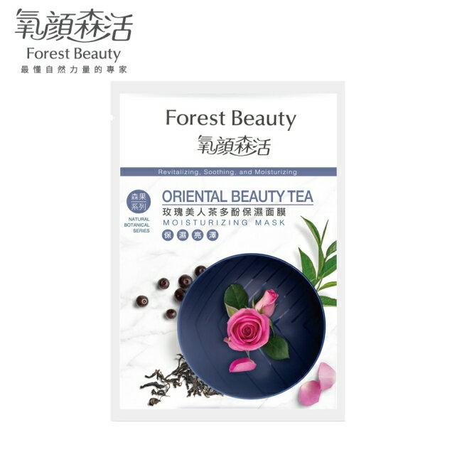 【氧顏森活】玫瑰美人茶多酚保濕面膜 單片 (23mL/片)