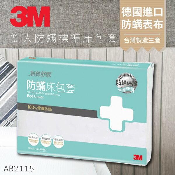 『防螨剋星一夜好眠』3M防蹣寢具雙人標準床包套AB-2115枕套被套過敏原廠公司貨