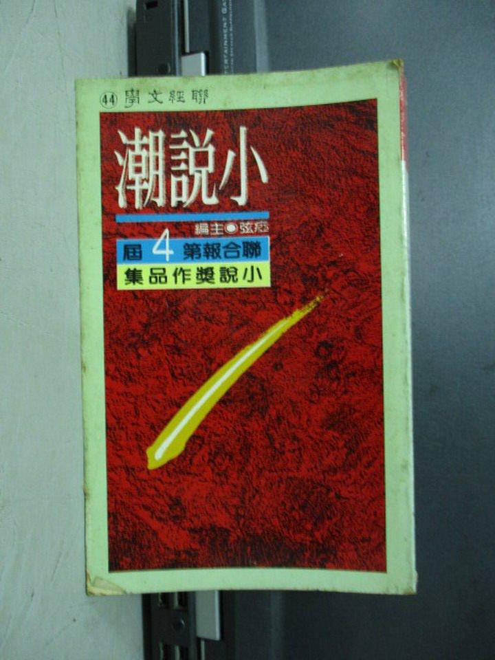 【書寶二手書T4/一般小說_NRV】小說潮-聯合報第四屆小說獎作品集_王必成