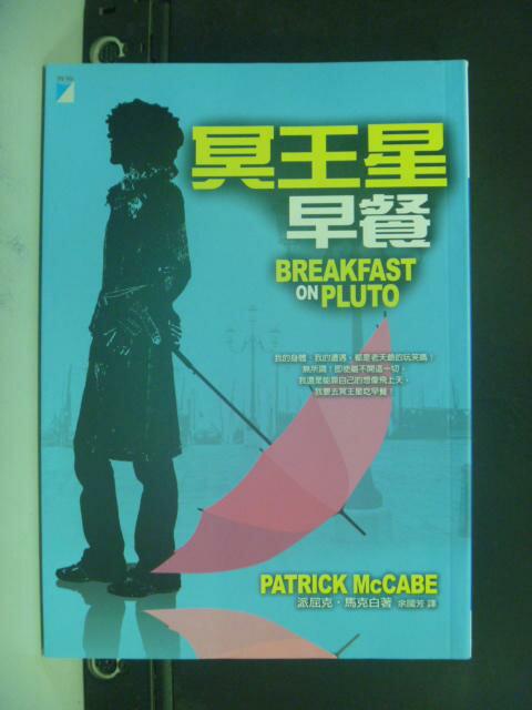 【書寶二手書T3/翻譯小說_LOK】冥王星早餐_派屈克.馬克白