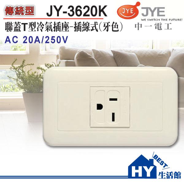中一電工 JY-3620K 插線式T型冷氣插座【牙色】-《HY生活館》水電材料專賣店