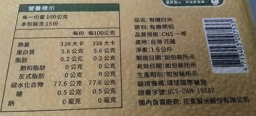 天生好米 有機生態一等米1.5kg(CNS一等) [大買家]