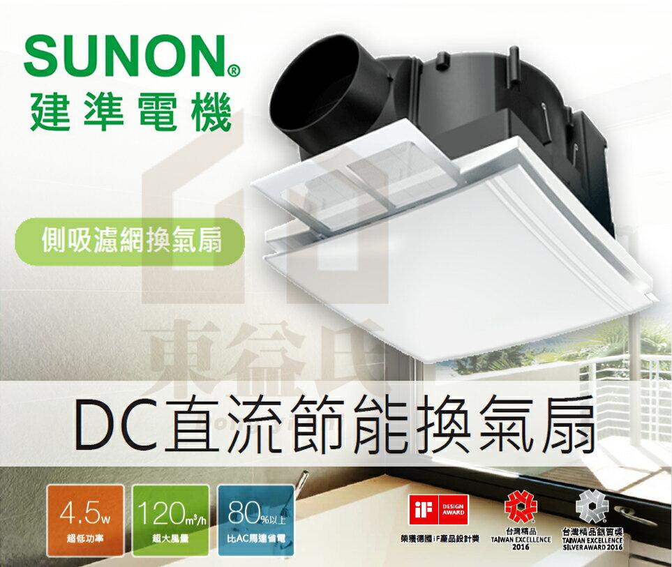 【東益氏】SUNON 建準 三年保固 DC直流變頻馬達換氣扇 BVT21A006 濾網型換氣扇 浴室抽風機 通風扇