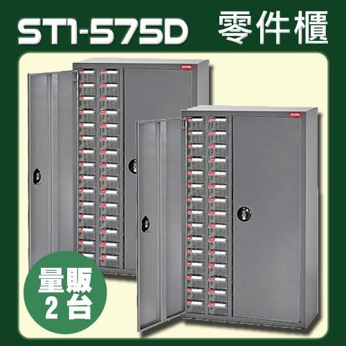 『量販2台』【超值抽屜零件櫃】樹德ST1-575D(加門型)20格抽屜可耐重304kg裝潢水電維修汽車