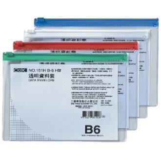 【三燕 COX 資料套】NO.151H B6(橫) 透明資料套/拉鍊袋/文件袋/資料袋
