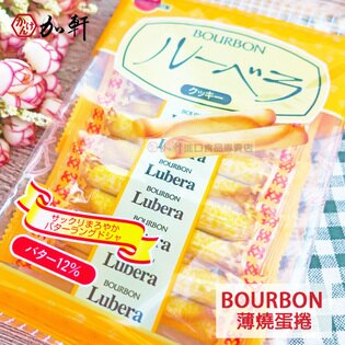加軒進口食品:《加軒》日本BOURBON薄燒蛋捲奶油蛋捲★1月限定全店699免運