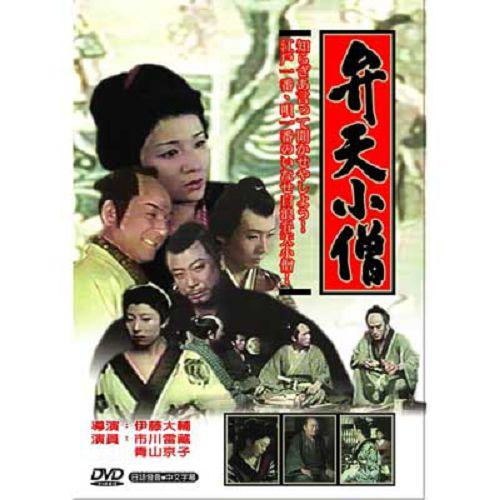 弁天小僧DVD