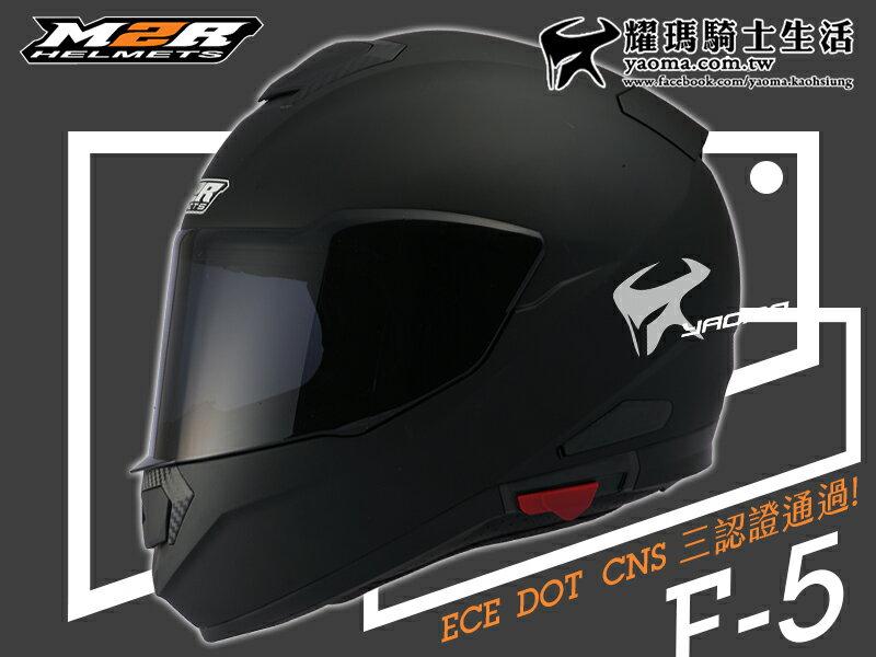 『送贈品』M2R全罩帽| F-5 消光黑 素色 【內置墨鏡】 安全帽 F5 『耀瑪騎士生活機車部品』