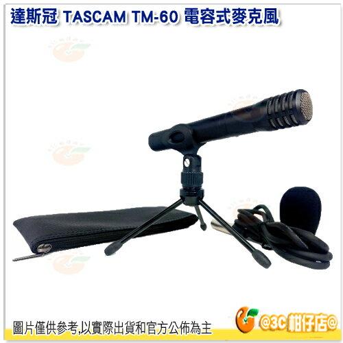達斯冠 TASCAM TM-60 電容式麥克風 公司貨 網路 直播 樂器 錄音 MIC 支架 收音 音樂 吉他 鋼琴 0