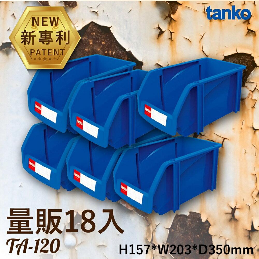 【量販18】天鋼 TA-120 組立零件盒 耐衝擊 工廠 維修廠 保養廠 收納盒 分類盒  零件櫃 零件箱