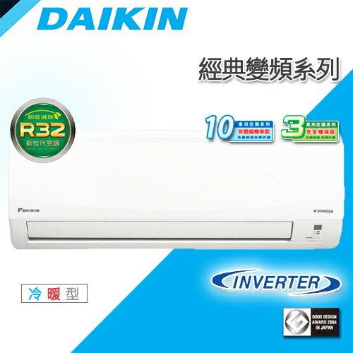 DAIKIN大金冷氣 經典系列 變頻冷暖 RHF50RVLT / FTHF50RVLT 含標準安裝 0