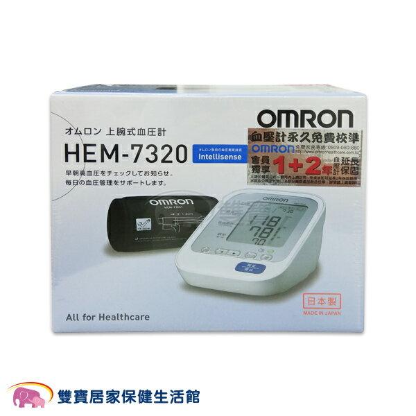 【來電享優惠】omron歐姆龍手臂式血壓計HEM-7320 加送限量贈品USB風扇 HEM7320 電子血壓計 上臂式血壓計