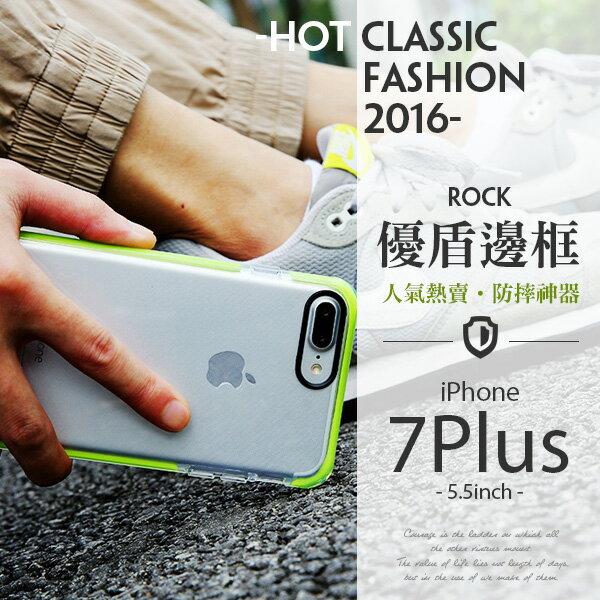 ROCK 洛克 iPhone 7 Plus 防摔手機殼【C-I7-P04】5.5吋 優盾 保護殼 空壓殼 - 限時優惠好康折扣