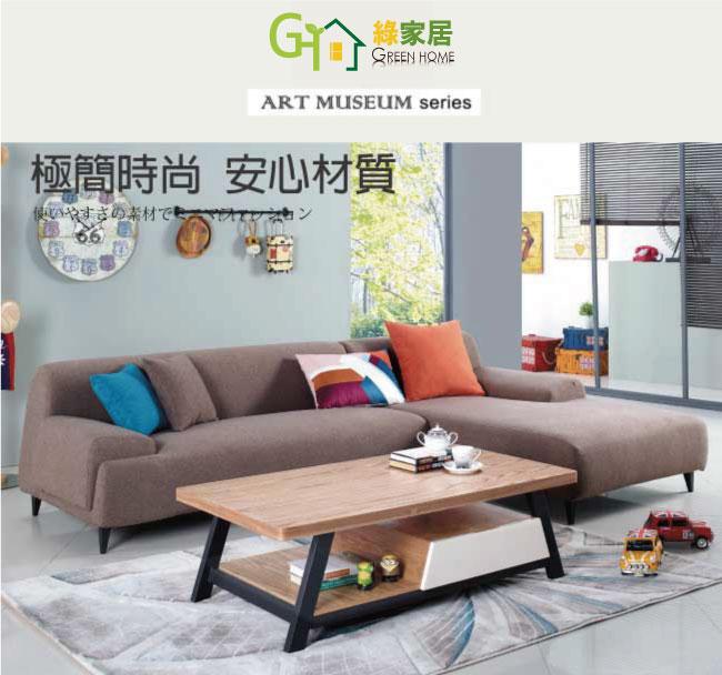 【綠家居】樂布朗 咖啡色L型布沙發(兩向可選)