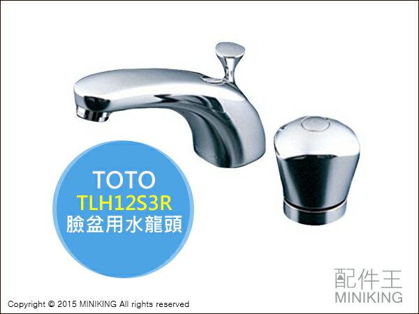 【配件王】日本代購 TOTO TLH12S3R 臉盆用 兩孔混合 水龍頭 浴室水龍頭 洗手台龍頭 水盆龍頭 冷熱水開關