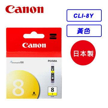 CanonCLI-8Y原廠黃色墨水匣【迪特軍】