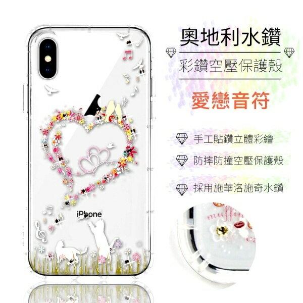 【奧地利水鑽】iPhoneXSX(5.8吋)水鑽空壓氣墊手機殼(愛戀音符)
