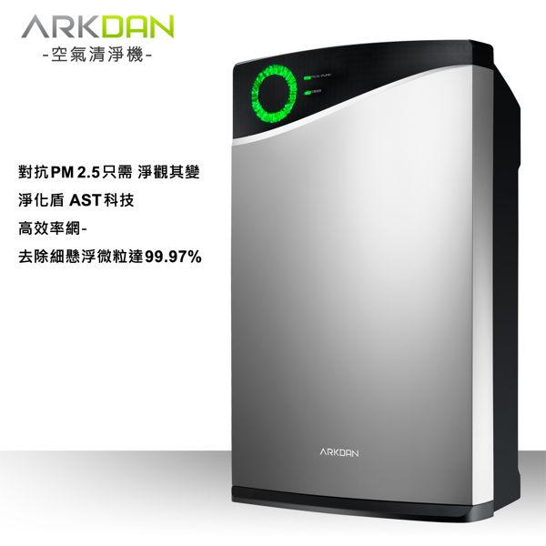 <br/><br/>  【ARKDAN】獨創雲端智慧四重高效空氣清淨機-鈦銀色 APK-AB18C(S)<br/><br/>