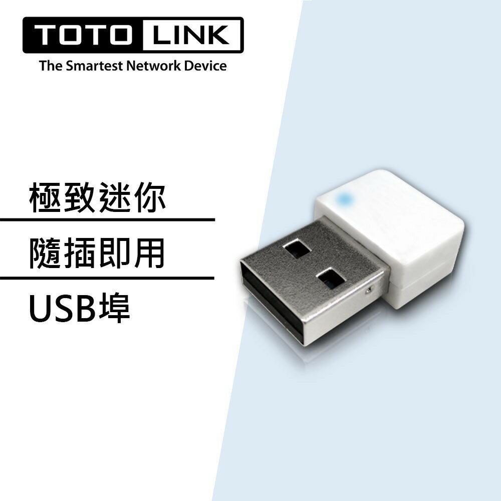 【現貨】TOTOLINK N150USM 迷你無線網卡【迪特軍】