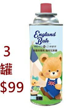 日野戶外~ 妙管家 卡式瓦斯罐 英國貝爾熊 通用瓦斯罐 露營 烹飪 瓦斯爐 卡式爐 瓦斯罐