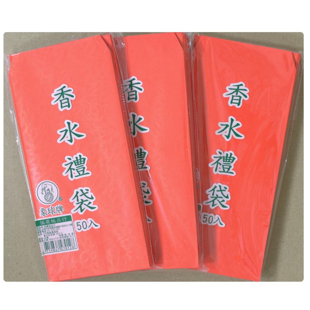 20K鳳尾紋香水禮袋 紅包袋 紅禮袋 10張/包 50張/包 [台灣製] 品質保證