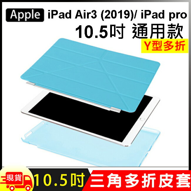 Apple iPad Pro 2017/ Air3 2019 10.5吋Smart Cover三角折疊保護皮套