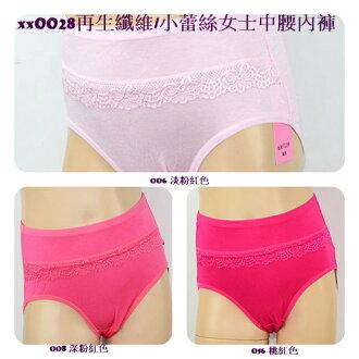 [特價區] 再生纖維/小蕾絲素色女士中腰三角內褲 (特價區內任選滿2件可出貨)