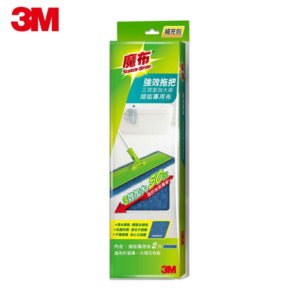 【3M】魔布強效拖把-三效型加大版頑垢專用布補充包(2片裝)7000011748