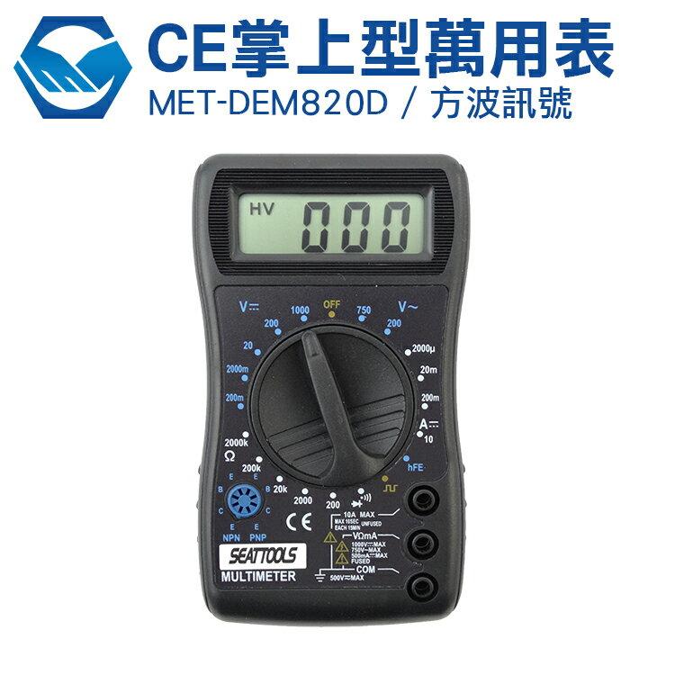 工仔人 CE掌上型萬用錶  方波訊號 電表 萬用表 電錶 掌上型 電阻電壓直流交流 小電表 DEM820D
