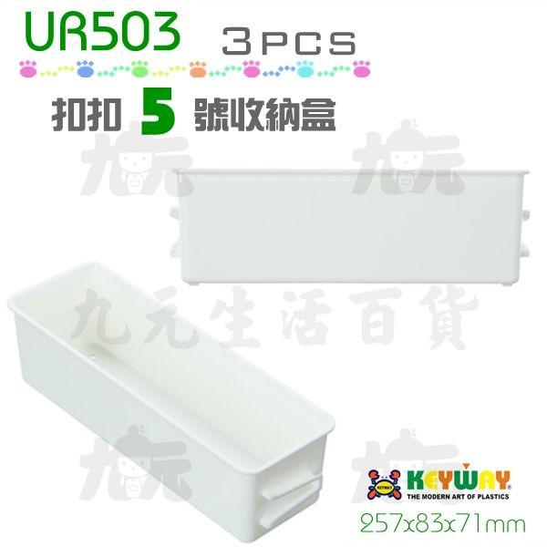 【九元生活百貨】聯府UR503扣扣5號收納盒3pcs置物盒連結盒
