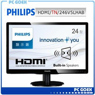 ☆軒揚pcgoex☆ PHILIPS 246V5LHAB 24型 電腦螢幕