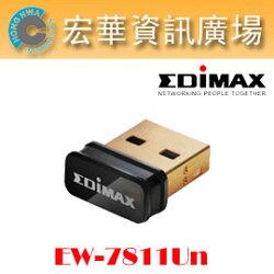 ☆宏華資訊廣場☆ 訊舟科技 EDIMAX EW-7811Un 高效能隱形USB無線網路卡/接收器