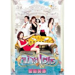 【超取299免運】蝴蝶寡婦(泰國電影)DVD