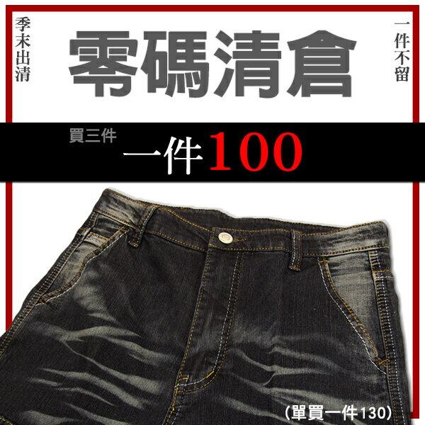 ~ 零碼 ~ sun~e牛仔短褲、牛仔迷彩短褲、多口袋短褲、側貼袋短褲、貓爪刷白、彈性短褲
