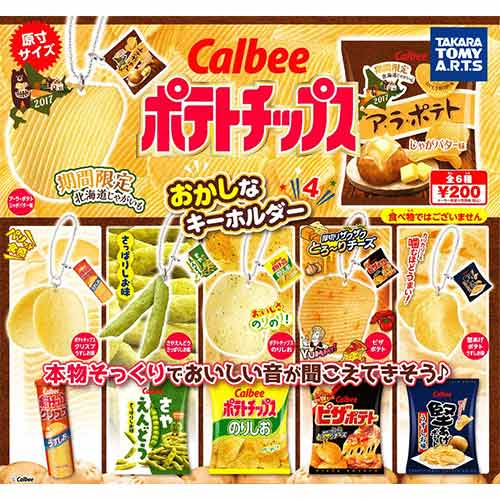 全套6款【日本正版】卡樂比洋芋片匙圈 吊飾 第四彈 P4 扭蛋 轉蛋 Calbee TAKARA TOMY - 859038