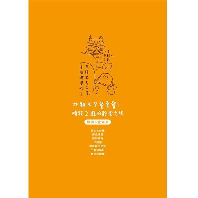 高木直子一個人吃太飽套書(暖肚加送午餐約會便利帆布袋) 8