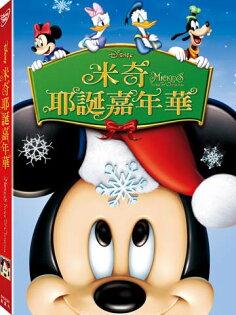米奇耶誕嘉年華 DVD