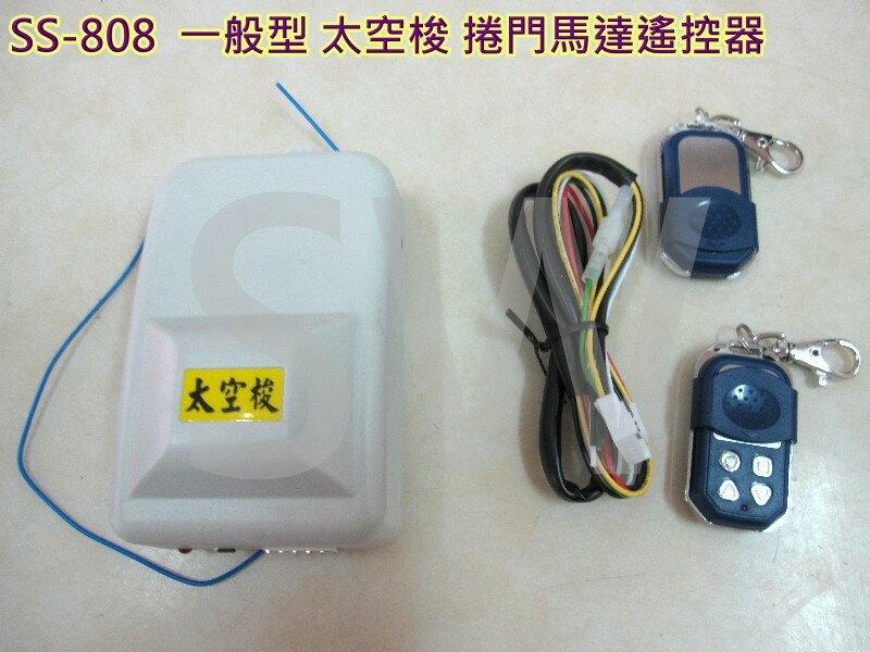 SS-808 電動鐵捲門遙控器 鐵卷門遙控器 可更換各廠牌 捲門馬達 電動門遙控器 大門遙控器 快速捲門 發射器 搖控器