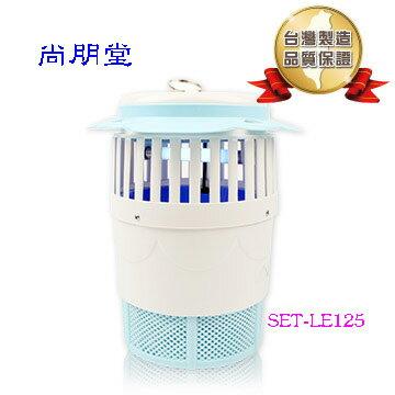 尚朋堂 吸入式捕蚊燈 SET~LE125 ◆ 採用4W捕蚊燈管◆ 吸入式 ,讓蚊蟲自然脫水