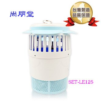 尚朋堂 吸入式捕蚊燈 SET-LE125 ◆ 採用4W捕蚊燈管◆ 吸入式設計,讓蚊蟲自然脫水死◆ 建議擺放高度20-50CM