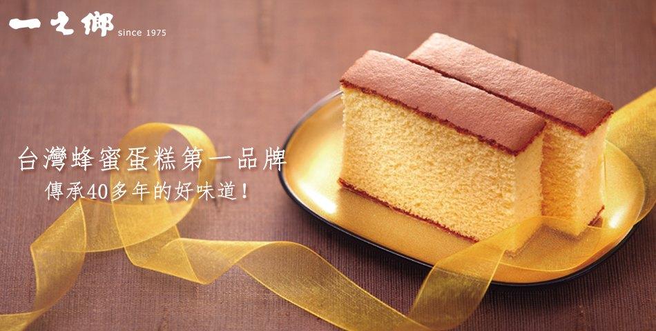 一之鄉 台灣蜂蜜蛋糕創始店 - 限時優惠好康折扣