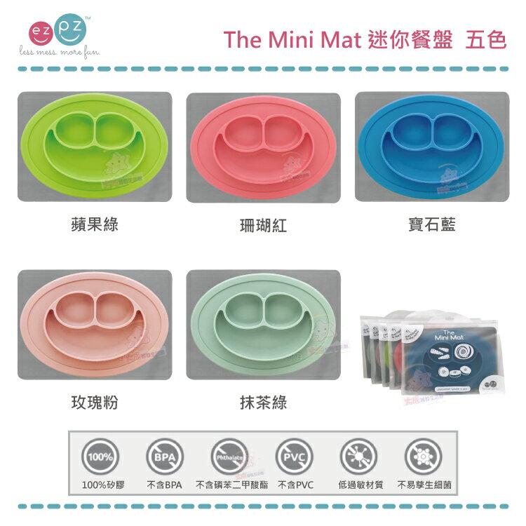 【大成婦嬰】美國EZPZ矽膠幼兒餐具 Happy Mat快樂防滑餐盤 (迷你版)5色 公司貨